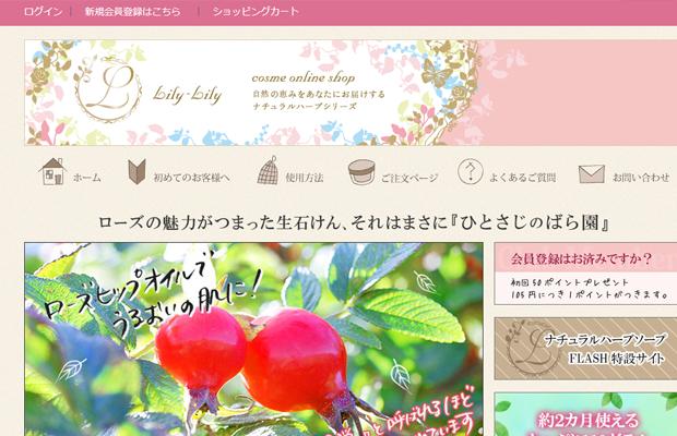 日本创意网站欣赏 网页设计 网页截图 清新 日本