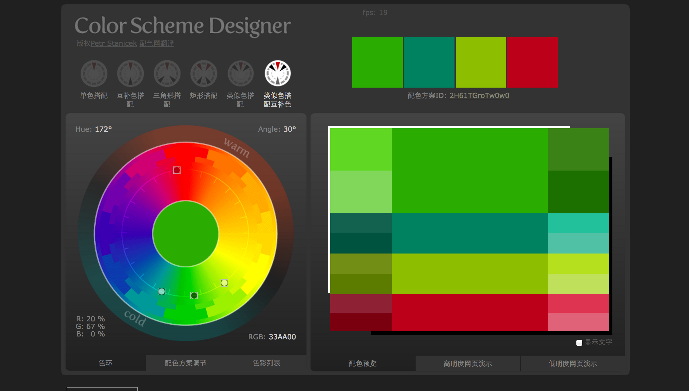 Color Scheme Designer界面
